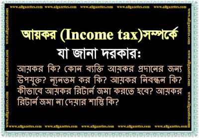 আয়কর সম্পর্কে একগুচ্ছ গুরুত্বপূর্ণ প্রশ্ন ও উত্তর || Important questions and answers about income tax.