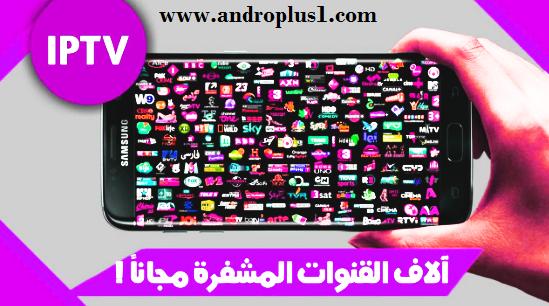 حمل الآن تطبيق AOS TV لمشاهدة القنوات العالمية مجانا