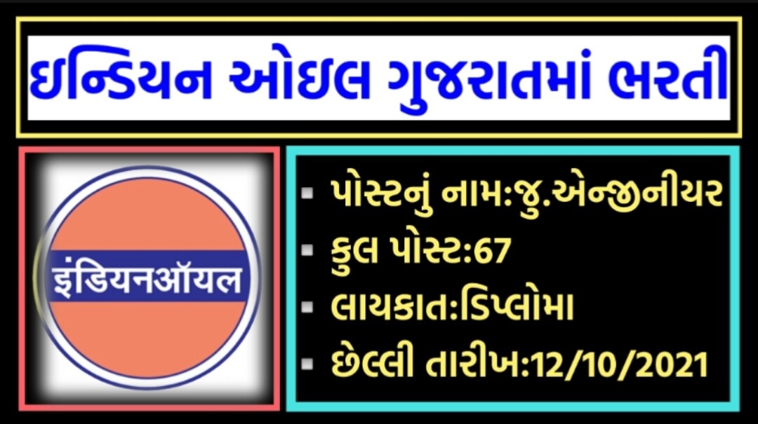 IOCL Gujarat Refinery Recruitment 2021 : Apply Online For 65+ Posts
