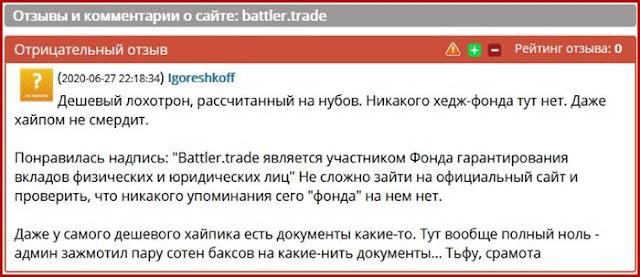 battler.trade отзывы о сайте