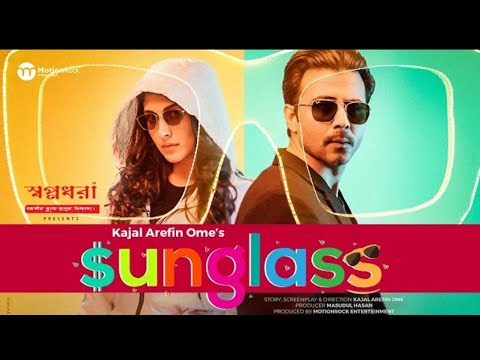 Sunglass Lyrics ( সানগ্লাস ) - Sunglass