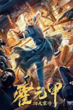 Fearless Kungfu King (2020)