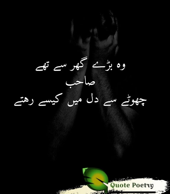 urdu poetry bewafa sms