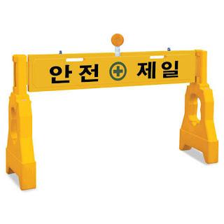 安全第一 注意安全的韓文