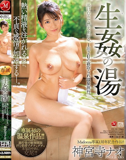 JUL-243 Madonna's Exclusive 1st Anniversary Work! ! Raw Fucking Hot Springs, A Hot Spring Trip, Where You Get Caught Up In A Hot Spring And Sleep For Two Nights. Nao Jinguji