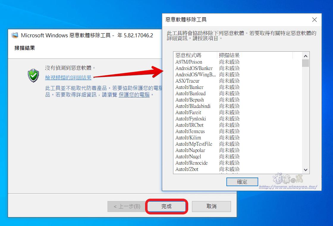 Windows 惡意軟體移除工具(MSRT)