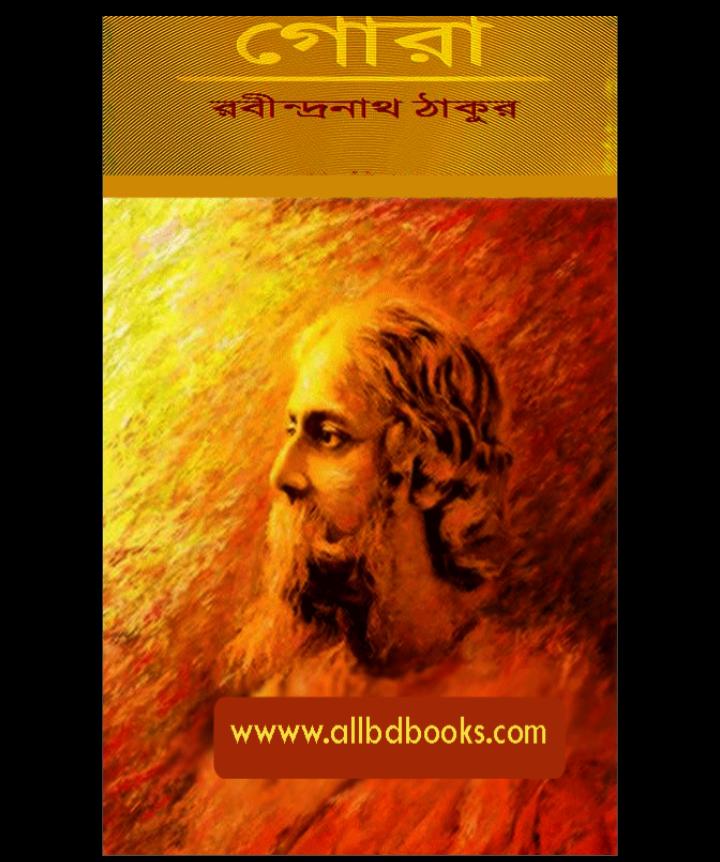 গোরা pdf , গোরা পিডিএফ ডাউনলোড, গোরা পিডিএফ, গোরা pdf free download