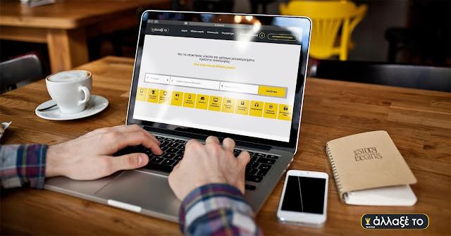 """Ναυπλιώτες έφτιαξαν site αγγελιών πώλησης ηλεκτρονικών συσκευών """"Άλλαξέ το"""" (allaxeto.gr)"""