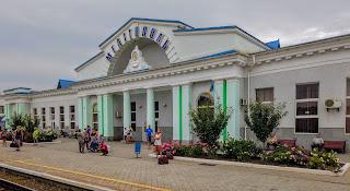 Мелитополь. Железнодорожный вокзал