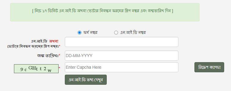 Find Bangladesh NID number online