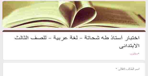 امتحان تجريبى اللغة العربية للصف الثالث الابتدائى ترم اول 2021 منهج جديد الكترونى