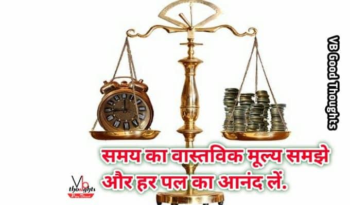 जीवन का आनंद - Good Thoughts in Hindi - suvichar