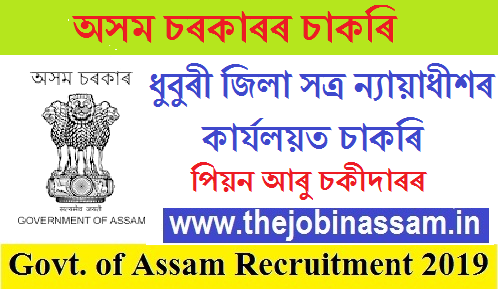 District and Session Judge, Dhubri Recruitment 2019