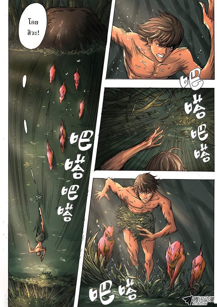 อ่านการ์ตูน Tangyan in the other world 2 ภาพที่ 18