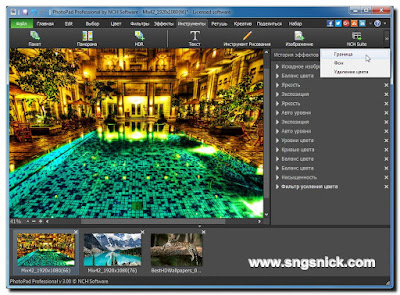 PhotoPad Image Editor Pro 3.07 - Скрытые инструменты группы