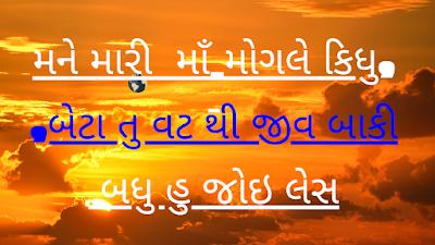 mogal maa images, Mogal ma photos, Mogal ma Shayaris, Mogal ma Sms. jay maa mogal gujarati status.
