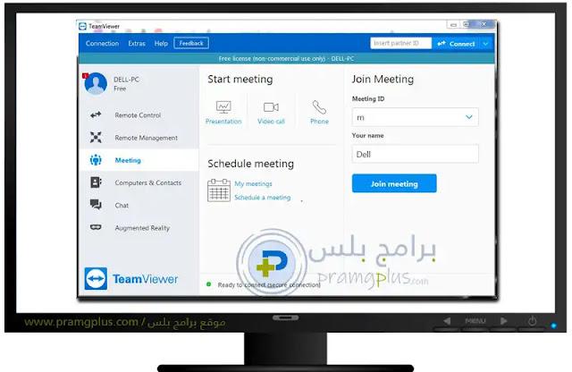 قائمة الاجتماعات برنامج Team viewer