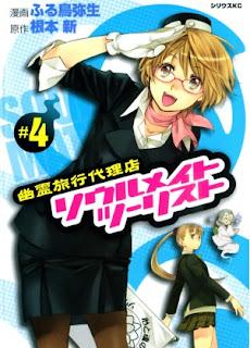 幽霊旅行代理店ソウルメイトツーリスト 第01-04巻 [Yuurei Ryokoudairiten Soul Mate Tourist vol 01-04]