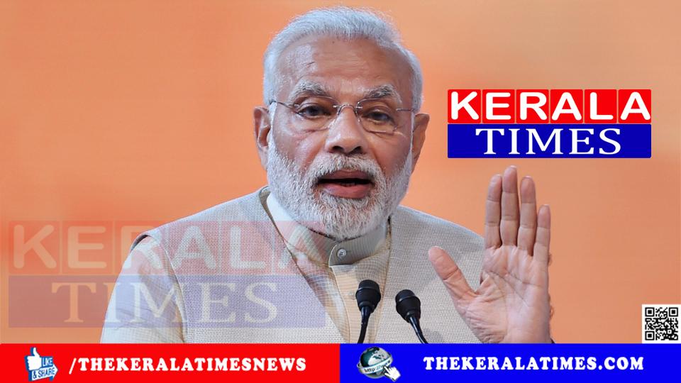 Prime Minister Narendra Modi will address the country at 8 pm tonight,www.thekeralatimes.com