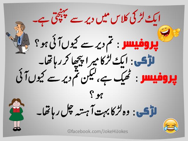 #UrduLateefay – 2 maza ka joke hi..... Lateefon ki dunya  #UrduLateefay …☺..