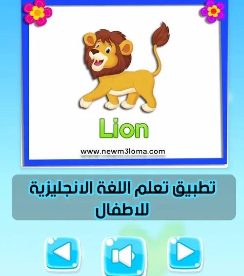 برنامج تعليم اللغة الانجليزية للاطفال بالصوت والصورة مجانا للاندرويد والايفون | learning english for kids android and i phone