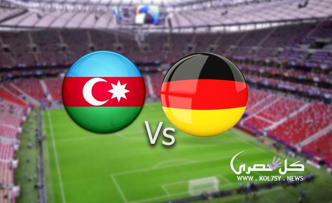 نتيجة مباراة المانيا واذربيجان فى تصفيات كاس العالم 2018