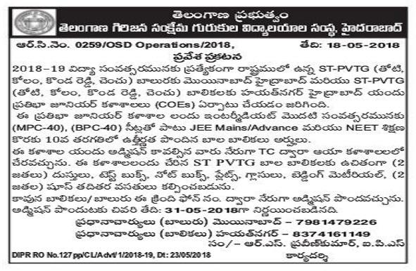 TTwreis Inter 1st year admissions with Integrated Coaching (TS Tribal Welfare) 2018. TS Gurukulam Inter Admissions with Integrated Coaching, TGTW Gurukulam Inter Admissions 2018, TS Triabal Welfare Inter Admissions 2018, TSTW RJC Inter Admissions 2018: