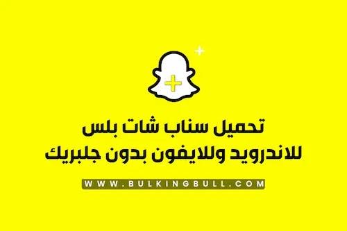 تحميل سناب شات بلس للاندرويد وللايفون بدون جلبريك Snapchat Plus