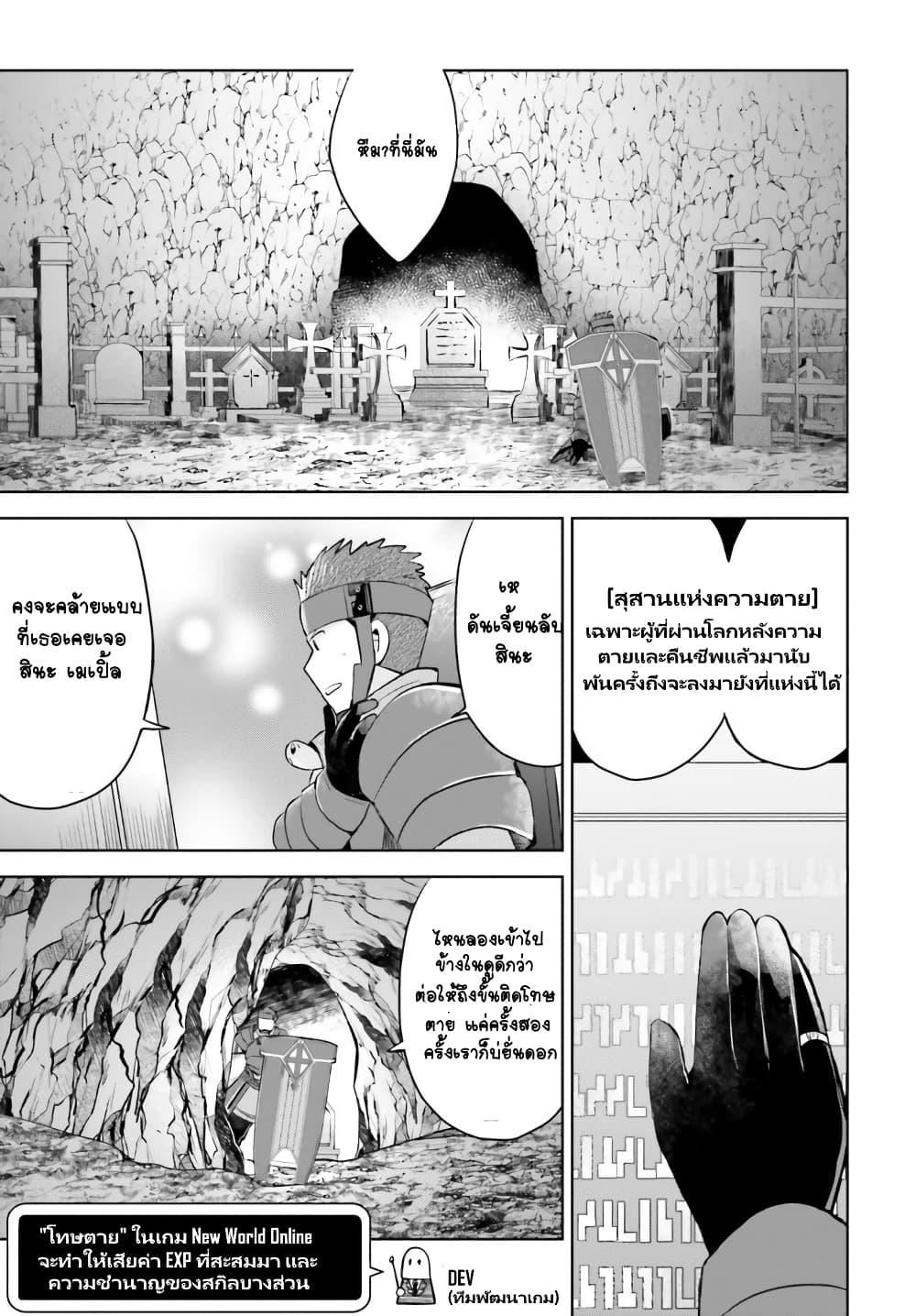 อ่านการ์ตูน Itai no wa Iya nanode Bogyo-Ryoku ni Kyokufuri Shitai to Omoimasu ตอนที่ 20 หน้าที่ 7