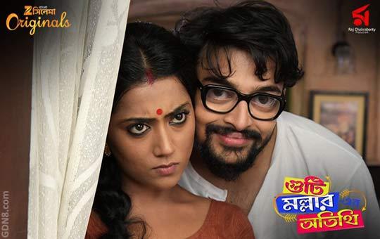 Guti Malharer Atithi - Zee Bangla Cinema Originals