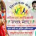 अनूपपुर जिले के प्रभारी मंत्री प्रदीप जयसवाल की गरिमामय उपस्थिति में आदिवासी खेल उत्सव मेला का होगा समापन समारोह