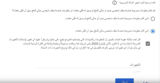 ضريبة اليوتيوب