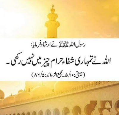 Islamic Quotes in urdu | jumma mubarak