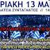 ΒΙΝΤΕΟ : ΣΗΜΕΡΑ 13 ΜΑΪΟΥ ΠΑΝΕΘΝΙΚΟ ΣΥΛΛΑΛΗΤΗΡΙΟ στο Σύνταγμα : «Η Ελλάδα ΔΕΝ αιχμαλωτίζεται»