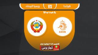 مشاهدة مباراة هولندا وروسيا البيضاء بث مباشر بتاريخ 21-03-2019 التصفيات المؤهلة ليورو 2020