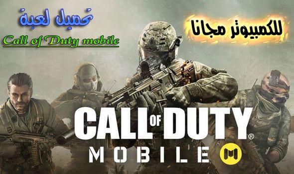 لعبة Call of Duty Mobile,Call of Duty Mobile PC, Call of Duty Mobile download