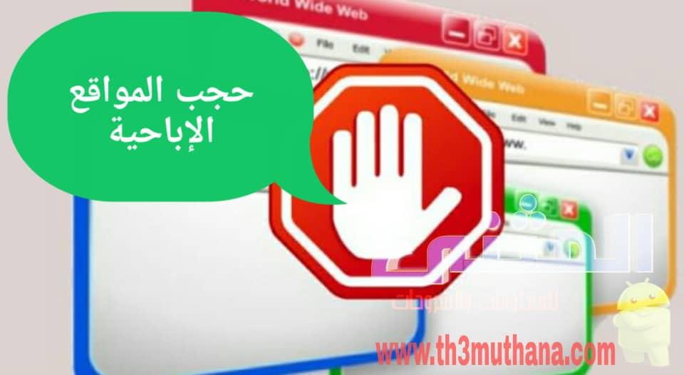 كيفية حجب وحظر المواقع الاباحية والخطيرة