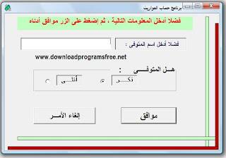 برنامج المواريث Mawareth programme-almawareth-inheritance