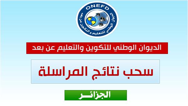 نتائج امتحان اثبات المستوى 2019 الجزائر