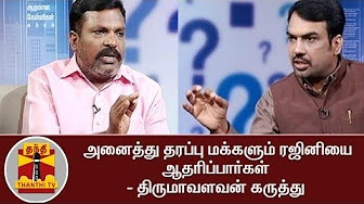 People will accept Rajinikanth says Thirumavalavan !