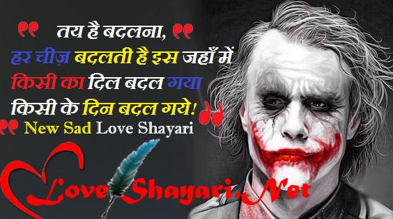 Love Shayari Status & Sad Shayari In Hinid