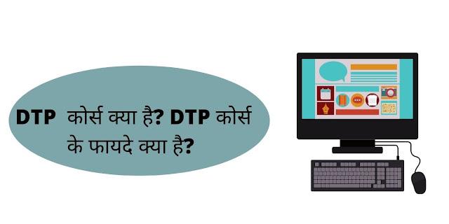 DTP  कोर्स क्या है? DTP कोर्स के फायदे क्या है?