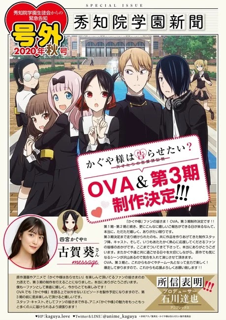Anunciada temporada de Kaguya-sama: Love Is War.