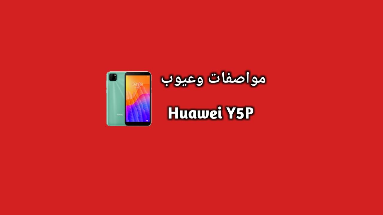 سعر و مواصفات Huawei Y5p - مميزات و عيوب هواوي Y5p - Techno Android