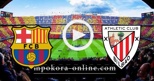 مشاهدة مباراة اتلتيك بلباو وبرشلونة بث مباشر كورة اون لاين 17-04-2021 كأس ملك اسبانيا