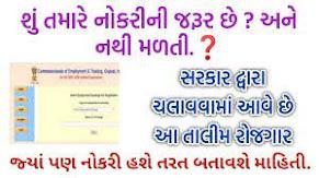 Gujarat State Portal Talim Rojgar Registration In Gujarat @employment.gujarat.gov.in