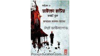 সাইকো ৩ pdf