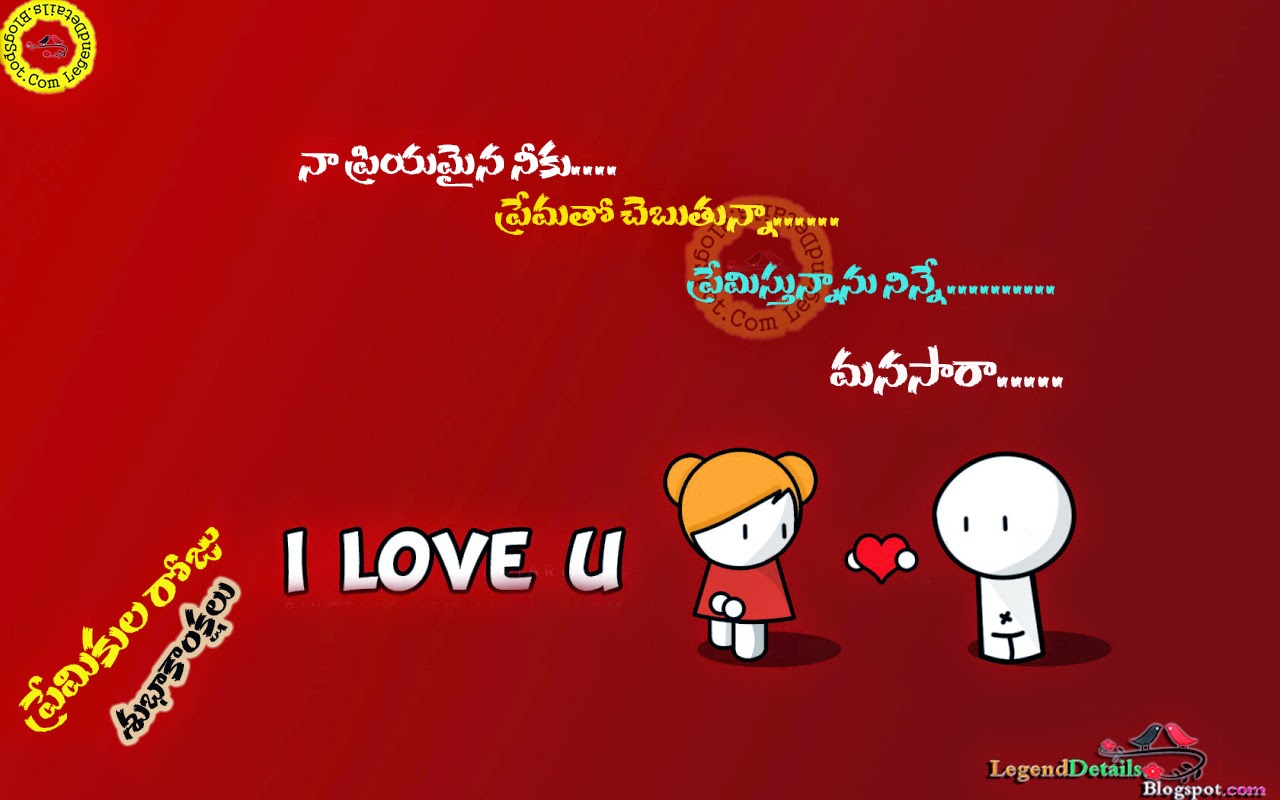 Valentines day greetings wishes in telugu legendary quotes valentines day greetings wishes in telugu sms messages quotes m4hsunfo