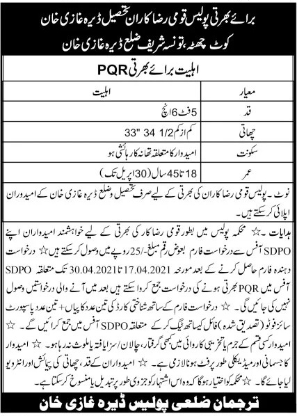 Jobs in Pakistan Police Department Jobs 2021 Latest