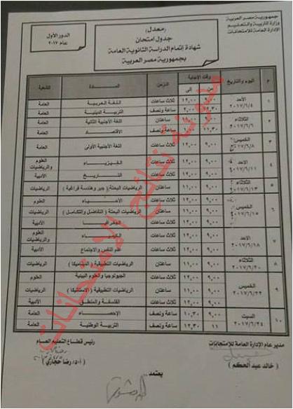 جدول امتحانات شهادة الثانويه العامه (الصف الثالث الثانوي) 2017 القسم العلمى والأدبى
